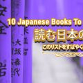 10 Japanese Books To Read