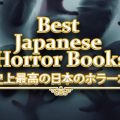 Best Japanese Horror Books Ever