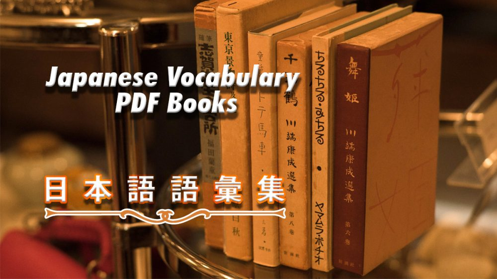 Collection Of Japanese Vocabulary PDF Books