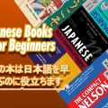 Japanese Books For Beginners